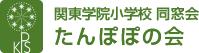 関東学院小学校 同窓会 たんぽぽの会